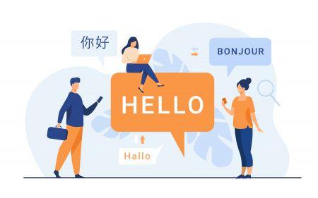 Binomo 多语言支持